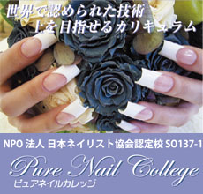 Pure Nail College