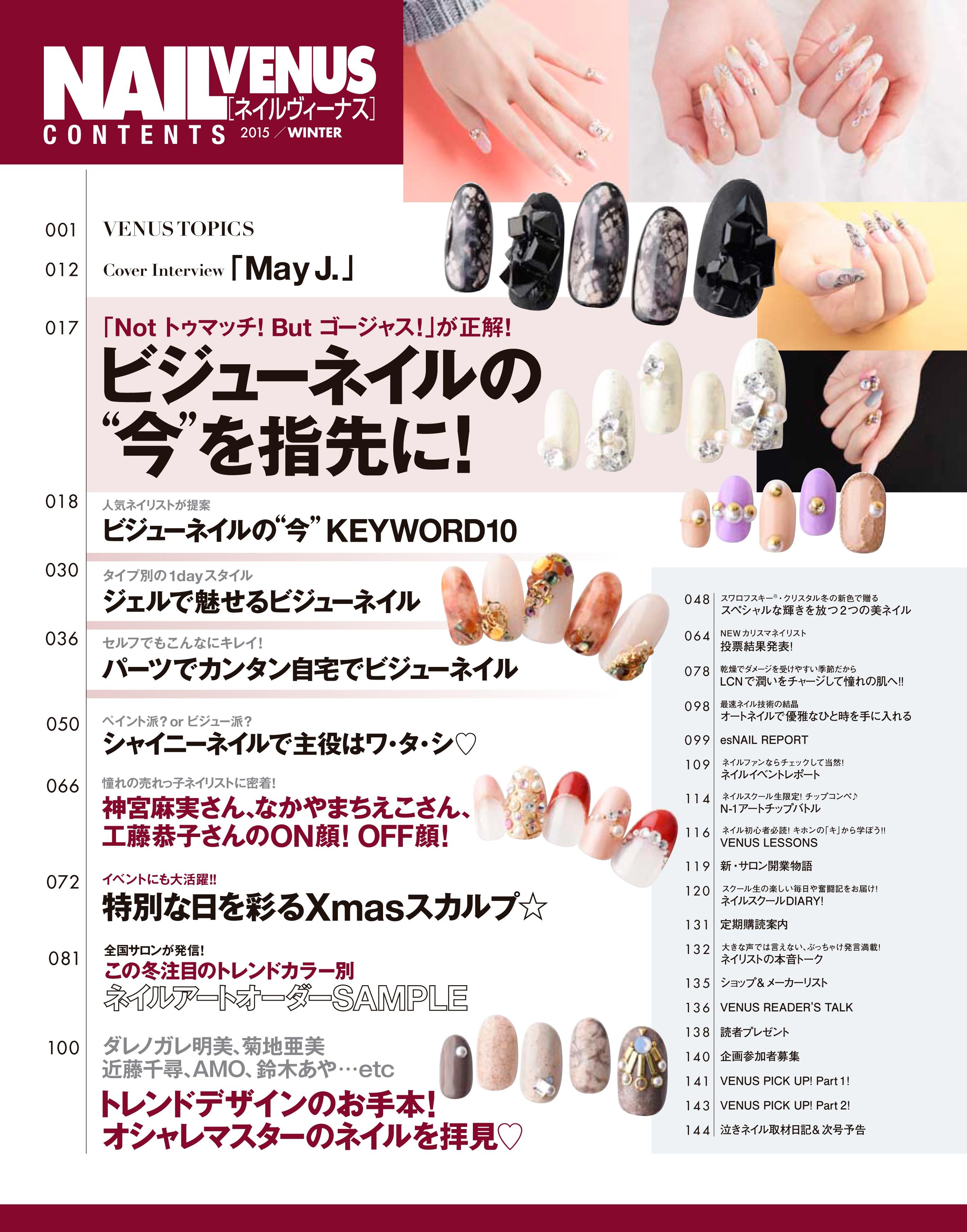 NAIL VENUS 2015/WINTER 発売情報