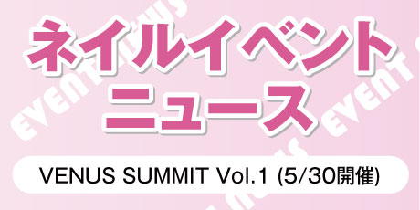 VENUS SUMMIT Vol.1 開催決定!!
