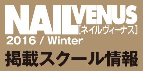 NAIL VENUS 2016/Winter ★スクール情報★