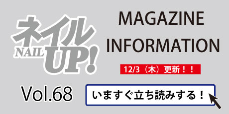 ネイルUP! Vol.68 ★MAGAZINE INFORMATION★12/3更新!!
