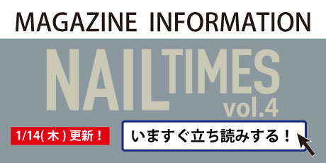 NAIL TIMES vol.4 ★MAGAZINE INFORMATION★ 1/14更新