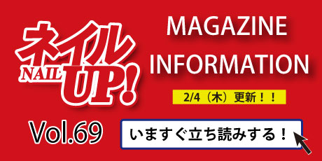 ネイルUP! vol.69 ★MAGAZINE INFORMATION★