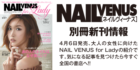 NAIL VENUS for Lady ★発売情報★