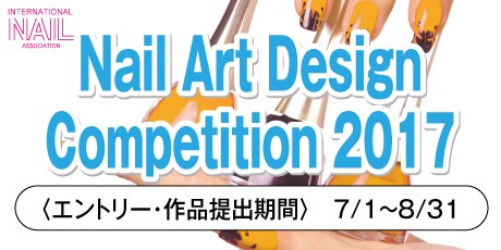 『Nail Art Design Competition 2017』エントリー募集