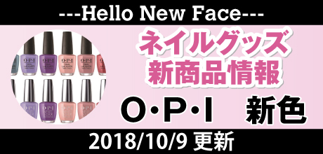 【NAIL UP!vol.85】Catch UP!掲載商品ご紹介ーOPIー