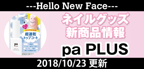 【NAIL UP!vol.85】Catch UP!掲載商品ご紹介ーpa PLUS(ピーエープラス)ー