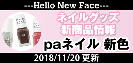 【NAIL UP!vol.85】Catch UP!掲載商品ご紹介ーpaネイル 新色ー