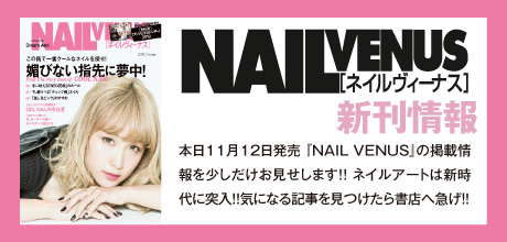 NAIL VENUS 2019 Winter★発売情報★