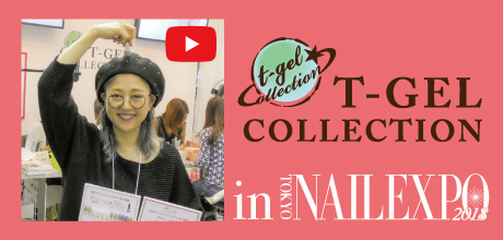 T-GEL COLLECTION in TOKYO NAIL EXPO 2018