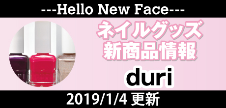 【NAIL UP!vol.86】Catch UP!掲載商品ご紹介ーduriー