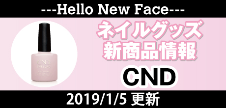 【NAIL UP!vol.86】Catch UP!掲載商品ご紹介ーCNDー