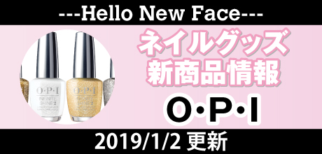 【NAIL UP!vol.86】Catch UP!掲載商品ご紹介ーOPIー