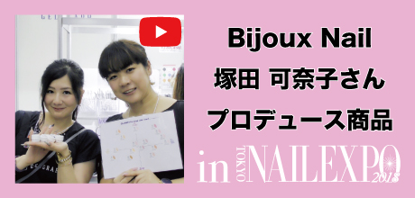 Bijoux Nail 塚田可奈子さんプロデュース商品 in TOKYO NAIL EXPO 2018