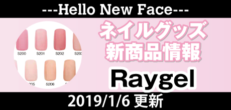 【NAIL UP!vol.86】Catch UP!掲載商品ご紹介ーRaygelー