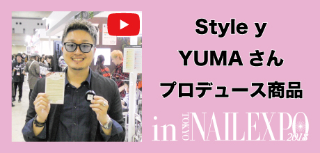 Style y YUMAさんプロデュース商品 in TOKYO NAIL EXPO 2018