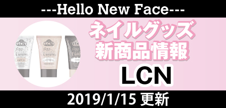 【NAIL UP!vol.86】Catch UP!掲載商品ご紹介ーLCNー