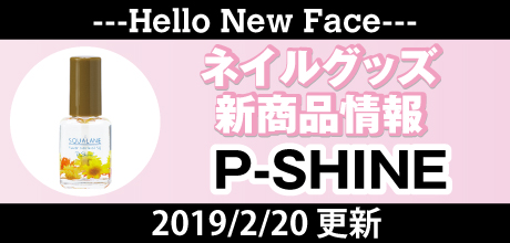 【NAIL UP!vol.87】Catch UP!掲載商品ご紹介ーP-SHINEー