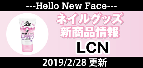 【NAIL UP!vol.87】Catch UP!掲載商品ご紹介ーLCNー