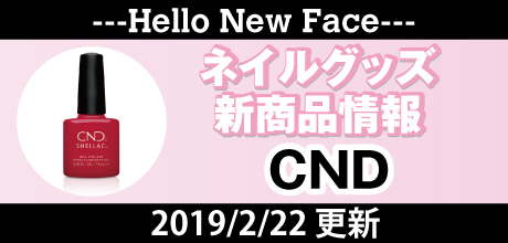 【NAIL UP!vol.87】Catch UP!掲載商品ご紹介ーCNDー