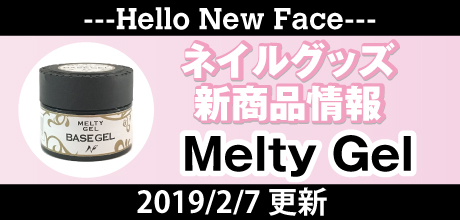 【NAIL UP!vol.87】Catch UP!掲載商品ご紹介ーMelty Gelー