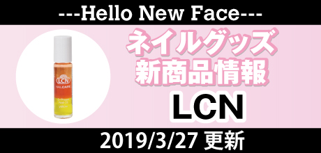 【NAIL UP!vol.88】Catch UP!掲載商品ご紹介ーLCNー