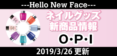 【NAIL UP!vol.88】Catch UP!掲載商品ご紹介ーOPIー