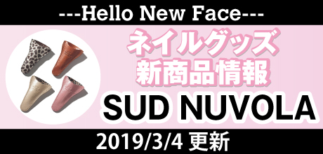 【NAIL UP!vol.87】Catch UP!掲載商品ご紹介ーSUD NUVOLAー
