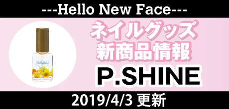 【NAIL UP!vol.88】Catch UP!掲載商品ご紹介ーP.SHINEー