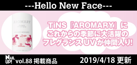 【NAIL UP!vol.88】Catch UP!掲載商品ご紹介ーTiNS AROMARYー