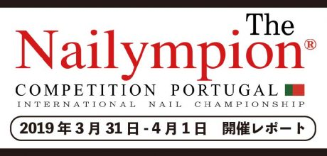 【The Nailympion COMPETITION in PORTUGAL】開催レポート