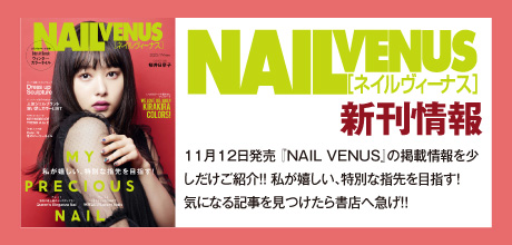 NAIL VENUS 2020/Winter★発売★