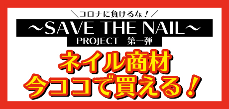 【〜SAVE THE NAIL〜PROJECT】第一弾