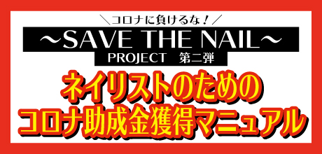 【〜SAVE THE NAIL〜PROJECT】第二弾