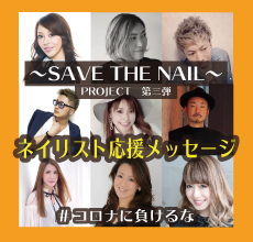 【〜SAVE THE NAIL〜PROJECT】第三弾 part1