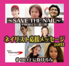 【〜SAVE THE NAIL〜PROJECT】第三弾 part3