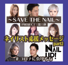 【〜SAVE THE NAIL〜PROJECT】第三弾 part2