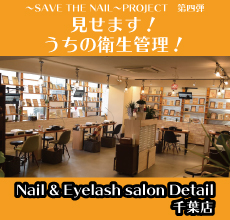 【〜SAVE THE NAIL〜PROJECT】第四弾「見せます!うちの衛生管理!」part①