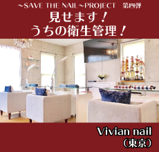 【〜SAVE THE NAIL〜PROJECT】第四弾「見せます!うちの衛生管理!」part③