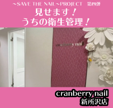 【〜SAVE THE NAIL〜PROJECT】第四弾「見せます!うちの衛生管理!」part②