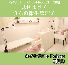 【〜SAVE THE NAIL〜PROJECT】第四弾「見せます!うちの衛生管理!」part④
