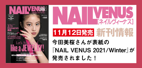 『NAIL VENUS 2021/Winter』発売!